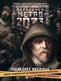 Дмитрий Глуховский -Последнее убежище (сборник)