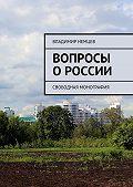 Владимир Немцев -Вопросы о России. Свободная монография