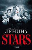 Лена Ленина -Stars