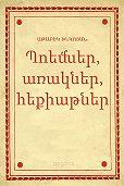Աթաբեկ Խնկոյան -Պոեմներ, առակներ, հեքիաթներ