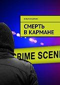 Илья Бушмин -Смерть вкармане