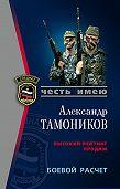 Александр Тамоников -Боевой расчет