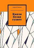 Андрей Лапшин -Цапля белая гуляет