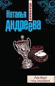 Наталья Андреева -Айсберг под сердцем
