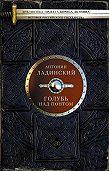 Антонин Ладинский - Голубь над Понтом (сборник)