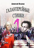 Алексей Козлов -Галантерейные cтишки