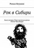 Роман Неумоев -Рок вСибири. Книга вторая. Повстанческая армия имени Чака Берри