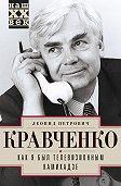 Леонид Кравченко - Как я был телевизионным камикадзе
