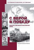 Александр Коваленя -С верой в Победу. Беларусь в Великой Отечественной войне.