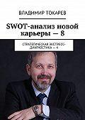 Владимир Токарев -SWOT-анализ новой карьеры – 8. Стратегическая экспресс-диагностика – 4