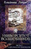Лавров Владимир -Часть 2. Сопротивление материалов