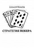 Алексей Номейн -Стратегия покера
