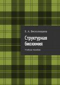 Е. Бессолицына -Структурная биохимия
