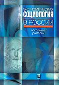 В. В. Радаев, Борис Старцев - Экономическая социология в России: поколение учителей