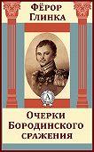 Федор Глинка - Очерки Бородинского сражения