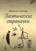 Татьяна Соколова -Поэтические странички