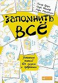 Питер Браун -Запомнить всё: Усвоение знаний без скуки и зубрежки