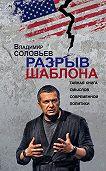 Владимир Рудольфович Соловьев -Разрыв шаблона