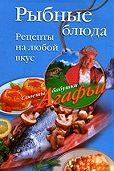 Агафья Звонарева -Рыбные блюда. Рецепты на любой вкус