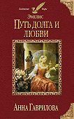 Анна Гаврилова - Путь долга и любви