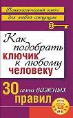 Лариса Большакова -Как подобрать ключик к любому человеку: 30 самых важных правил