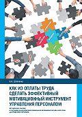 Александр Шпаченко -Как из оплаты труда сделать эффективный мотивационный инструмент управления персоналом