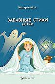 Юрий Мытарёв -Забавные стихи детям