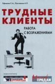 Аркадий Плотников -Трудные клиенты – работа с возражениями