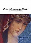 Наталья Бондаренко -Икона под названьем «Мама». Коллективный сборник стихов