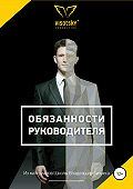 Александр Александрович Высоцкий -Обязанности руководителя