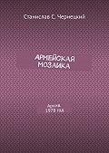 Станислав Чернецкий -Армейская мозаика. Архив. 1978год