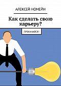 Алексей Номейн -Как сделать свою карьеру? Прокачайся!