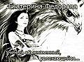 Екатерина Федорова -Ученый обыкновенный, увлекающийся…