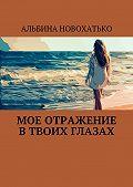 Альбина Новохатько -Мое отражение втвоих глазах