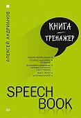 Алексей Андрианов -Speechbook