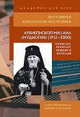 Константин Костромин -Архиепископ Михаил (Мудьюгин) (1912–2000): музыкант, полиглот, инженер и богослов