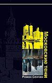 Роман Сенчин - Московские тени