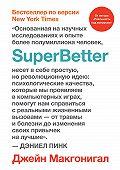 Джейн Макгонигал -SuperBetter (Суперлучше)