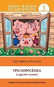 С. А. Матвеев -The Three Little Pigs / Три поросенка и другие сказки