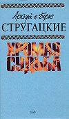 Аркадий и Борис Стругацкие - Без оружия