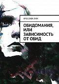 Ярослава Лим -Обидомания, или Зависимость от обид