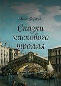 Анна Гордеева -Сказки ласкового тролля