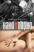 Андрей Бычков -Черная талантливая музыка для глухонемых