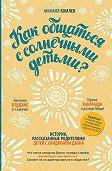 Михаил Комлев -Как общаться с солнечными детьми?