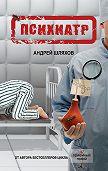 Андрей Шляхов -Психиатр