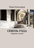 Павел Косогоров -Сквозь года. Сборник стихов