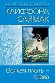 Клиффорд Саймак -Всякая плоть – трава