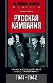 Франц  Гальдер -Русская кампания. Хроника боевых действий на Восточном фронте. 1941-1942