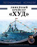 Андрей Чаплыгин -Линейный крейсер «Худ». Лицо британского флота