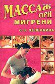 Светлана Зеленкина -Массаж при мигрени